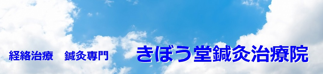 【岐阜】きぼう堂鍼灸治療院