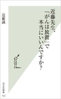 近藤誠‐本