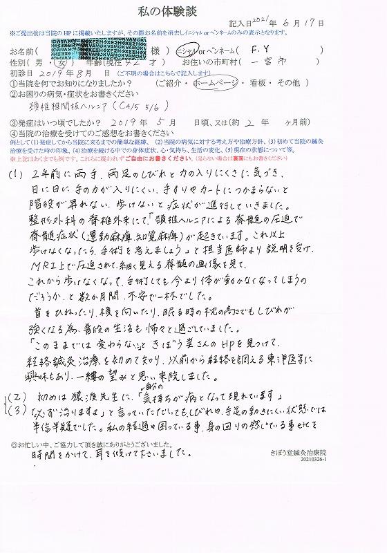 体験談28-1
